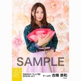 SKE48 2018年5月度 net shop限定個別生写真5枚セットvol.1 古畑奈和