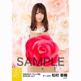 SKE48 2018年5月度 net shop限定個別生写真5枚セットvol.1 松村香織