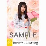 SKE48 2018年5月度 net shop限定個別生写真5枚セットvol.1 矢作有紀奈