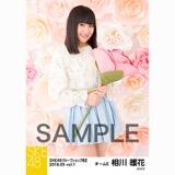 SKE48 2018年5月度 net shop限定個別生写真5枚セットvol.1 相川暖花