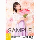 SKE48 2018年5月度 net shop限定個別生写真5枚セットvol.1 井田玲音名