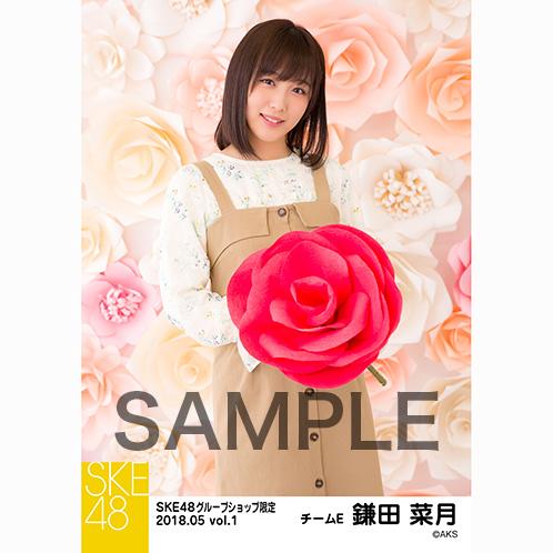 SKE48 2018年5月度 net shop限定個別生写真5枚セットvol.1 鎌田菜月