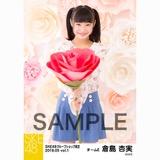 SKE48 2018年5月度 net shop限定個別生写真5枚セットvol.1 倉島杏実