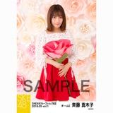 SKE48 2018年5月度 net shop限定個別生写真5枚セットvol.1 斉藤真木子
