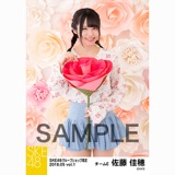 SKE48 2018年5月度 net shop限定個別生写真5枚セットvol.1 佐藤佳穂
