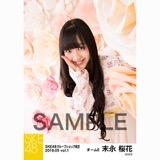 SKE48 2018年5月度 net shop限定個別生写真5枚セットvol.1 末永桜花