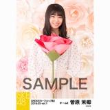 SKE48 2018年5月度 net shop限定個別生写真5枚セットvol.1 菅原茉椰