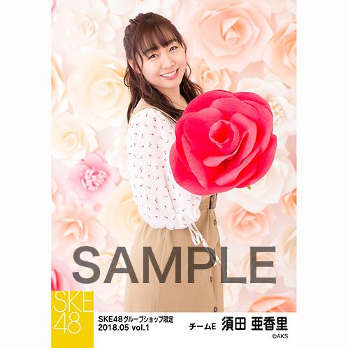 SKE48 2018年5月度 net shop限定個別生写真5枚セットvol.1 須田亜香里