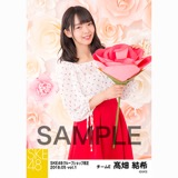 SKE48 2018年5月度 net shop限定個別生写真5枚セットvol.1 髙畑結希