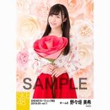 SKE48 2018年5月度 net shop限定個別生写真5枚セットvol.1 野々垣美希