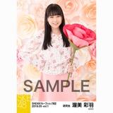 SKE48 2018年5月度 net shop限定個別生写真5枚セットvol.1 渥美彩羽