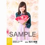 SKE48 2018年5月度 net shop限定個別生写真5枚セットvol.1 石川咲姫