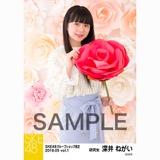 SKE48 2018年5月度 net shop限定個別生写真5枚セットvol.1 深井ねがい