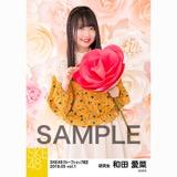 SKE48 2018年5月度 net shop限定個別生写真5枚セットvol.1 和田愛菜
