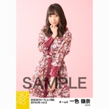 SKE48 2018年5月度 net shop限定個別生写真5枚セットvol.2 一色嶺奈