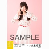 SKE48 2018年5月度 net shop限定個別生写真5枚セットvol.2 井上瑠夏