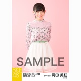 SKE48 2018年5月度 net shop限定個別生写真5枚セットvol.2 岡田美紅