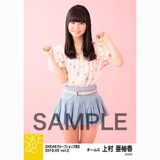 SKE48 2018年5月度 net shop限定個別生写真5枚セットvol.2 上村亜柚香