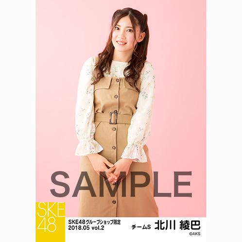 SKE48 2018年5月度 net shop限定個別生写真5枚セットvol.2 北川綾巴