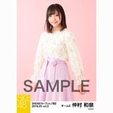 SKE48 2018年5月度 net shop限定個別生写真5枚セットvol.2 仲村和泉
