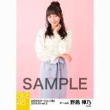 SKE48 2018年5月度 net shop限定個別生写真5枚セットvol.2 野島樺乃