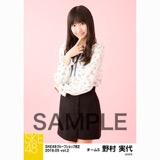 SKE48 2018年5月度 net shop限定個別生写真5枚セットvol.2 野村実代
