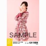 SKE48 2018年5月度 net shop限定個別生写真5枚セットvol.2 松井珠理奈