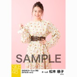 SKE48 2018年5月度 net shop限定個別生写真5枚セットvol.2 松本慈子
