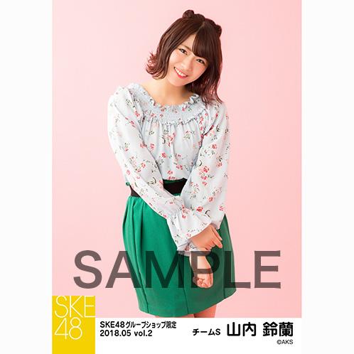 SKE48 2018年5月度 net shop限定個別生写真5枚セットvol.2 山内鈴蘭