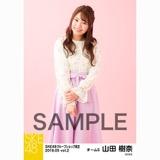 SKE48 2018年5月度 net shop限定個別生写真5枚セットvol.2 山田樹奈