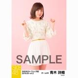 SKE48 2018年5月度 net shop限定個別生写真5枚セットvol.2 青木詩織