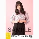 SKE48 2018年5月度 net shop限定個別生写真5枚セットvol.2 荒井優希
