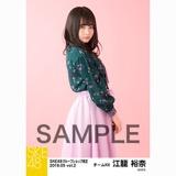 SKE48 2018年5月度 net shop限定個別生写真5枚セットvol.2 江籠裕奈