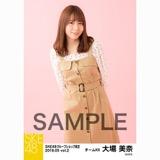 SKE48 2018年5月度 net shop限定個別生写真5枚セットvol.2 大場美奈