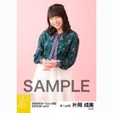 SKE48 2018年5月度 net shop限定個別生写真5枚セットvol.2 片岡成美