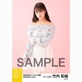 SKE48 2018年5月度 net shop限定個別生写真5枚セットvol.2 竹内彩姫