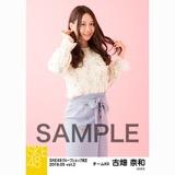 SKE48 2018年5月度 net shop限定個別生写真5枚セットvol.2 古畑奈和