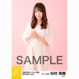 SKE48 2018年5月度 net shop限定個別生写真5枚セットvol.2 松村香織