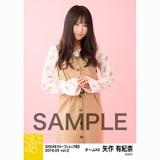 SKE48 2018年5月度 net shop限定個別生写真5枚セットvol.2 矢作有紀奈