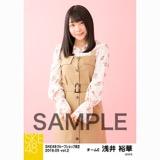 SKE48 2018年5月度 net shop限定個別生写真5枚セットvol.2 浅井裕華
