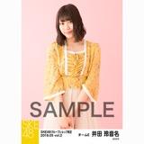 SKE48 2018年5月度 net shop限定個別生写真5枚セットvol.2 井田玲音名