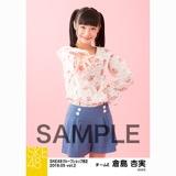 SKE48 2018年5月度 net shop限定個別生写真5枚セットvol.2 倉島杏実