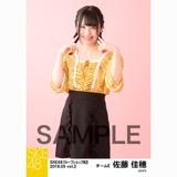 SKE48 2018年5月度 net shop限定個別生写真5枚セットvol.2 佐藤佳穂