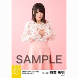 SKE48 2018年5月度 net shop限定個別生写真5枚セットvol.2 白雪希明