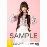 SKE48 2018年5月度 net shop限定個別生写真5枚セットvol.2 末永桜花