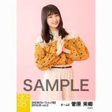 SKE48 2018年5月度 net shop限定個別生写真5枚セットvol.2 菅原茉椰