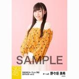 SKE48 2018年5月度 net shop限定個別生写真5枚セットvol.2 野々垣美希