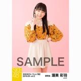 SKE48 2018年5月度 net shop限定個別生写真5枚セットvol.2 渥美彩羽
