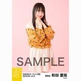 SKE48 2018年5月度 net shop限定個別生写真5枚セットvol.2 和田愛菜