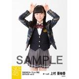 SKE48 2018年5月度 net shop限定個別生写真5枚セットvol.3 上村亜柚香